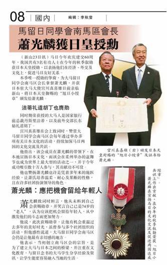 DATO Dr. Siow award presentation ( the order of the Rising Sun, Gold Rays with Rosette) 2017 JB 5